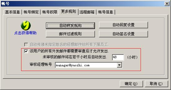 邮件服务器的工作原理_服务器工作