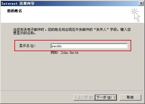 Outlook Express 连接向导