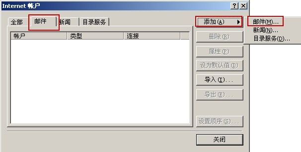 Outlook Express添加邮箱账号